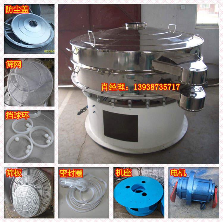 豆腐豆渣过滤筛分机部件组成
