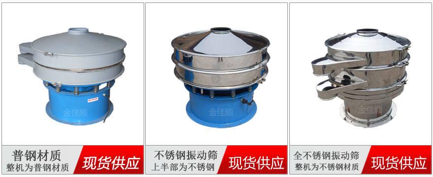 豆腐豆渣过滤筛分机材质分类